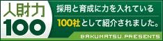 人財力100
