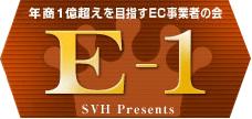 年商1億超えを目指すEC事業者の会 E-1