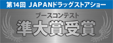 JAPANドラッグストアショーブースコンテスト準大賞受賞