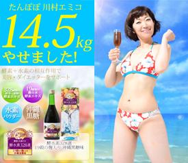 酵水素 328選 19穀の麹入り沖縄黒糖味