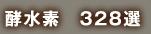 酵水素 328選