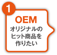 1 OEM オリジナルのヒット商品を作りたい