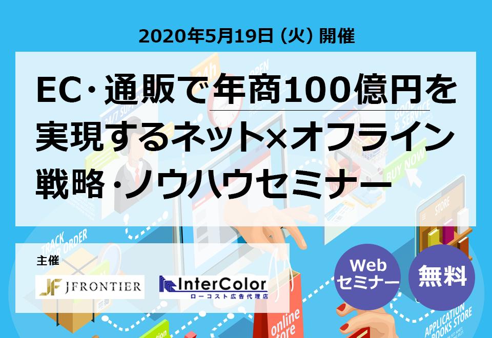 【5/19 Webセミナー】EC・通販で年商100億円を実現するネット×オフライン戦略・ノウハウセミナー2020年5月19日(火)開催