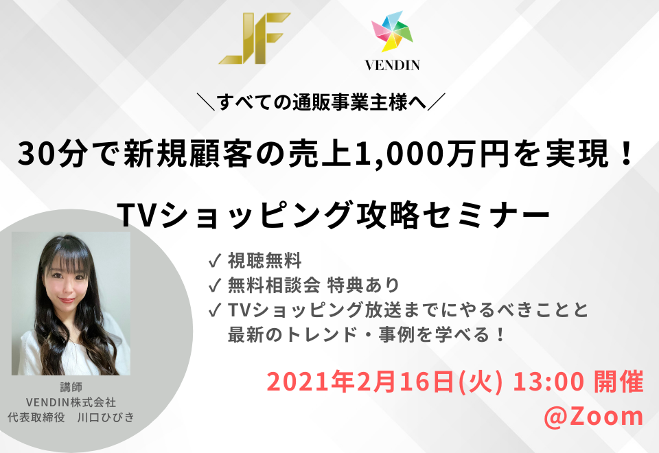 【2/16 無料ウェビナー】30分で新規顧客の売上1,000万円を実現! TVショッピングの攻略方法とは?