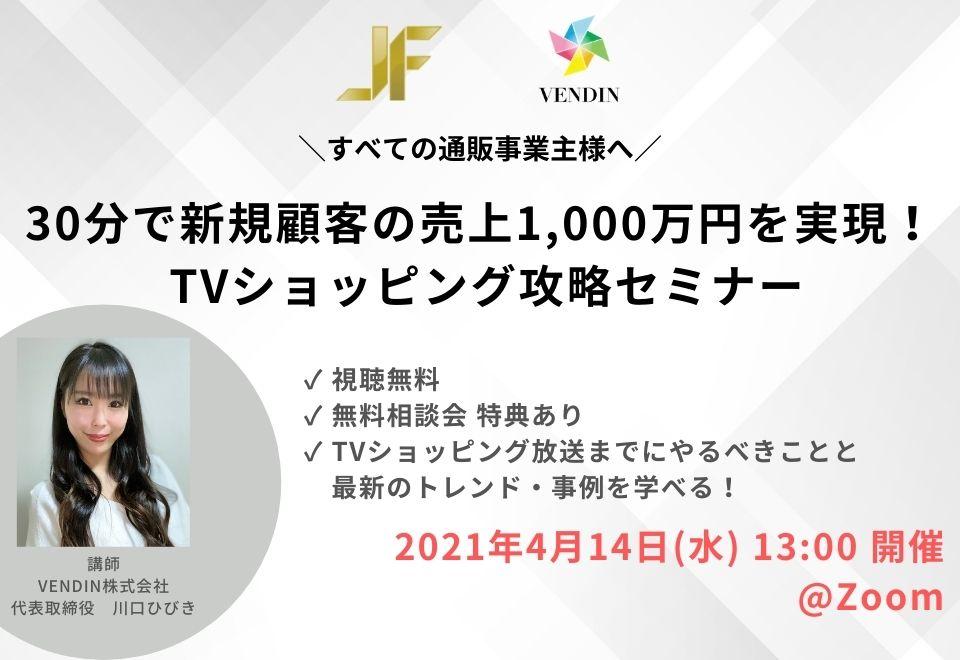 【4/14 無料ウェビナー】30分で新規顧客の売上1,000万円を実現! TVショッピングの攻略方法とは?